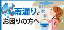 土浦市、つくば市、かすみがうら市やその周辺エリアで雨漏りでお困りの方へ