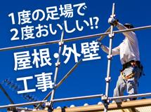 街の屋根やさんつくば稲敷店では足場の有効活用をお勧めします