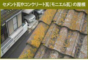 苔の生えたセメント瓦やコンクリート瓦(モニエル瓦)の屋根