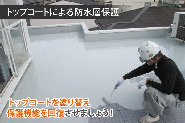 トップコートによる防水層保護