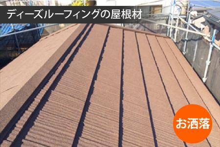 ディーズルーフィングの屋根材