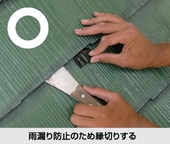 雨漏り防止のための縁切り