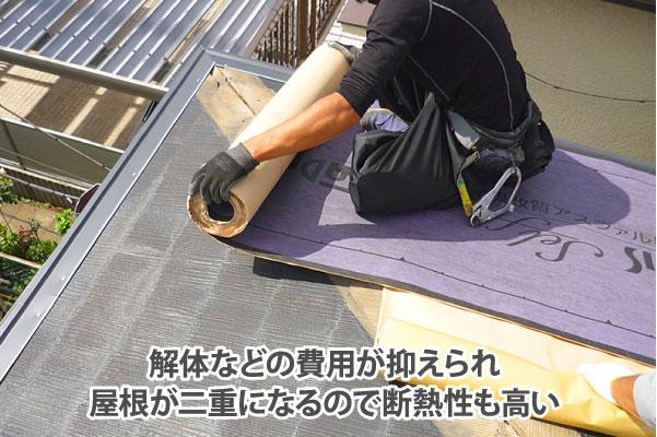 屋根カバー工法は解体などの費用が抑えられ屋根が二重になるので断熱性も高い