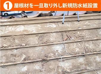 屋根材を一旦取り外し新規防水紙設置