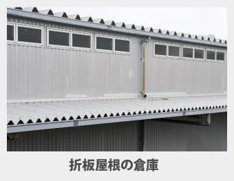 折半屋根の倉庫写真