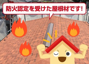 オークリッジスーパーは防火認定を受けた屋根材です