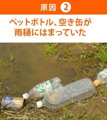 ペットボトルや空き缶が雨樋にはまっていた