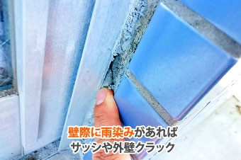 壁際に雨染みがあればサッシや外壁クラック