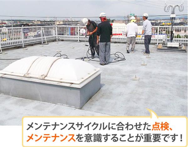陸屋根のメンテナンスの様子