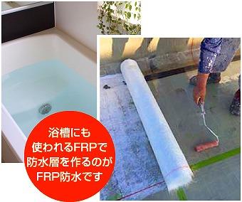 FRP防水のガラス繊維マット