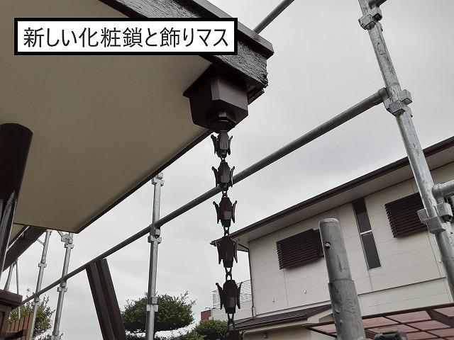 新しい鎖と飾りマス