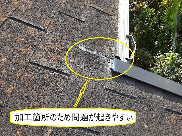 シングル屋根 傷み箇所