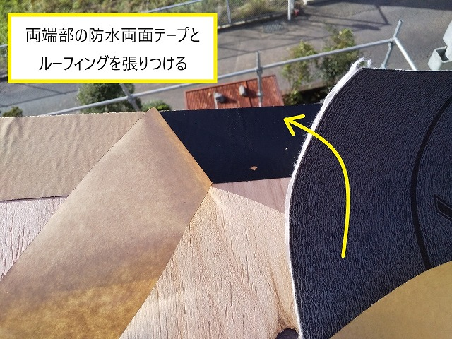両端部の防水両面テープとルーフィングを貼り付ける