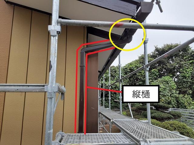 縦樋 集水器と連結