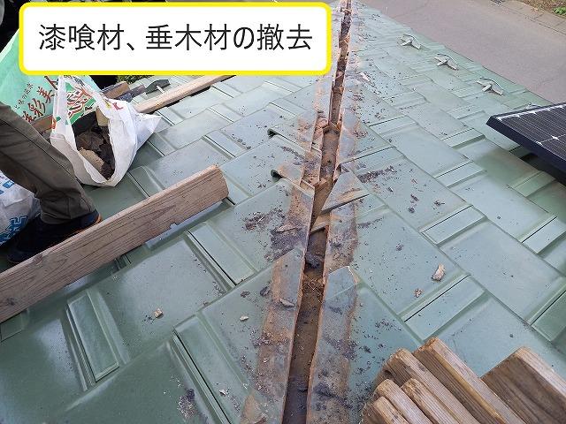 漆喰材の撤去