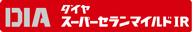 ダイヤスーパーセランマイルドIR