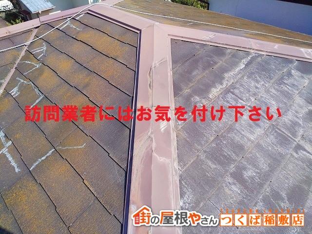 取手市で訪問業者に指摘されたコロニアル屋根と外壁を調査