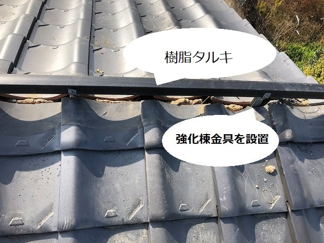 強力棟設置 樹脂タルキ設置 瓦工事