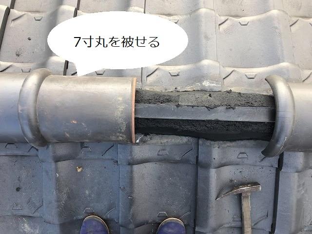 7寸丸を乗せる 瓦工事