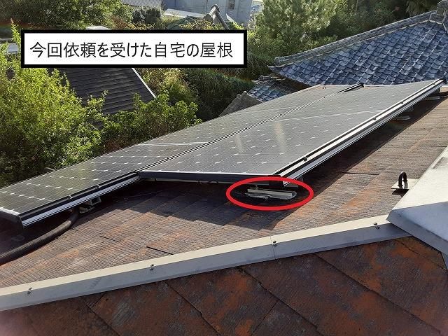 つくば市で屋根太陽光架台のコーキング割れ発生!雨漏りが心配と相談