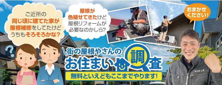 街の屋根やさんつくば稲敷店はは安心の瑕疵保険登録事業者です