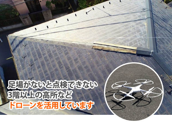 ドローンを活用した屋根の点検